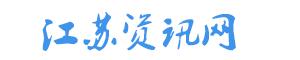 江苏企业网