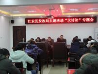 """江安县发改局围绕""""三抓""""做好主题活动大讨论"""