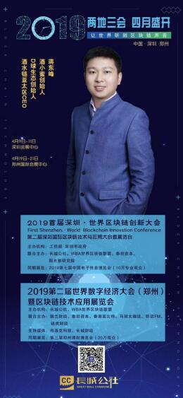 4月9日深圳国际区块链活动邀请D球生态