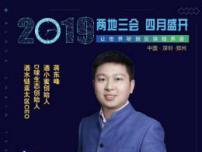 D球生态受邀参加世界首届区块链创新大会