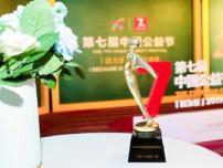 践行普惠价值,稳驻金控获中国公益节普惠金融典范奖