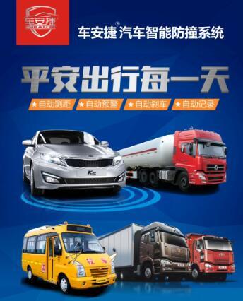 什么样的汽车用品让消费者喜爱 北京车安捷有口皆碑!