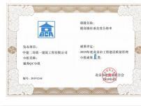 中建二局一公司直營事業部長辛店項目QC小組獲北京建設質量管理QC小組成果II類獎