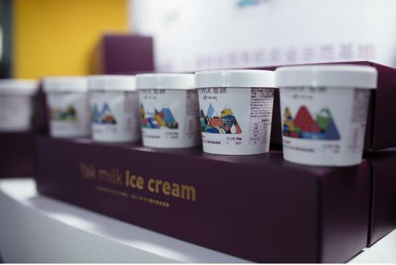 全球首家牦牛奶冰淇淋?#28872;?#31532;二十届青洽会