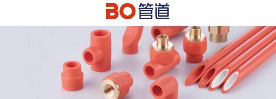 BO管道:PP-R在家装管道系统中的选择与应用