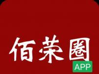 中国白酒电商平台上市-佰荣圈APP