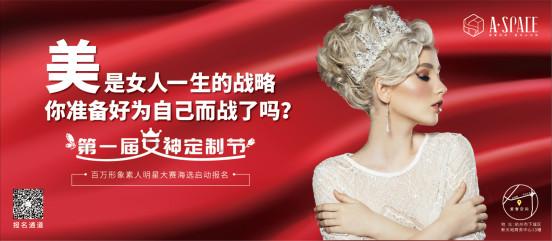 第一届女神定制节——杭城网红女神专属聚会