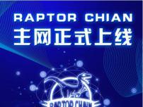 Raptor Chain主網上線火爆礦圈,弘揚POC價值共識