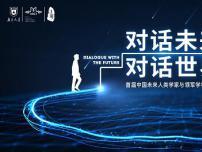 首屆中國未來人類學家與領軍學者對談會即將召開
