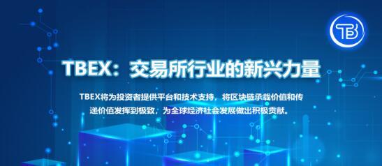 TBEX全新体验:交易所行业的新兴力量