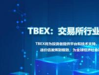 TBEX全新體驗:交易所行業的新興力量
