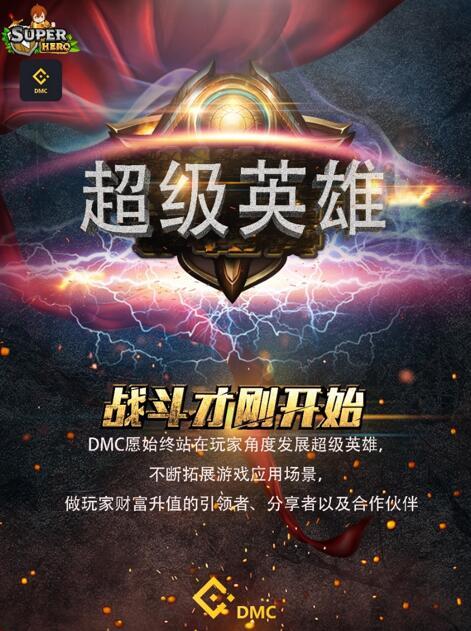 DMC 超级英雄引发的游戏大革命