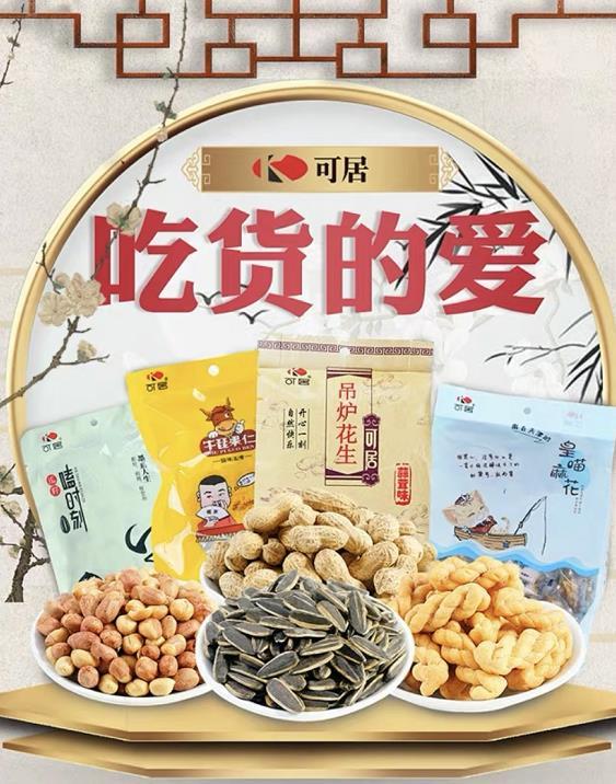 可居食品——坚果炒货品牌界的流量新贵