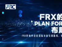 FRX(富瑞)的格局之爭,布局未來