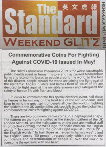 重磅:英国伦敦造币公司发行抗击COVID-19纪念币