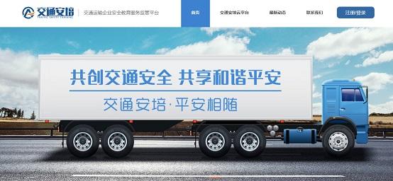 """交通安培""""互联网+安全教育"""" 让运输更安全"""